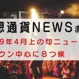 2019.4月仮想通貨ニュースまとめ