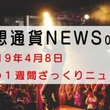 2019.0408仮想通貨ざっくりニュース