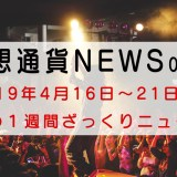 2019.0422仮想通貨ウィークリーざっくりニュース