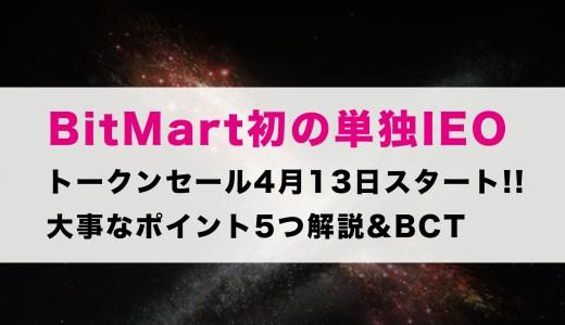 BitMartのIEOが4月13日スタート!!大事なポイント5つ解説&BCTトークン