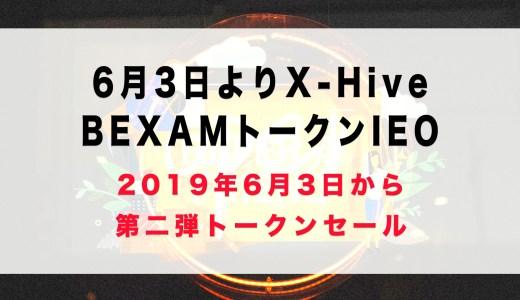BEXAMトークンIEOの日程6月3日13時からに変更/X-hive取引所