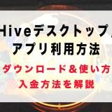β版・X-Hive取引所の使い方&入金方法/BEXAMトークン上場