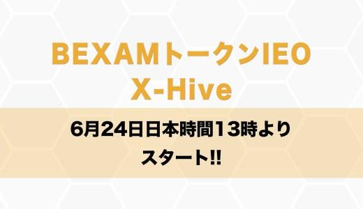 BEXAMトークンIEO2019年6月24日決定/X-Hive取引所