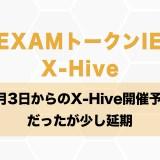 X-HiveでのBEXAMトークンIEOシステムメンテで少し延期