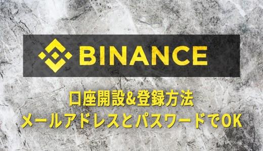 バイナンスを登録して使おう・BNB&草コイン購入方法