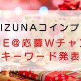 Twitterプレゼント企画・仮想通貨KIZUNAプレLINE@応募_0604