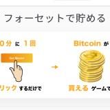 Tadacoinとは?ビットコインを無料で貰えるサイト使い方まとめ