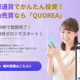 毎月更新QUOREA仮想通貨BOT売買運用実積まとめ・QUOREA