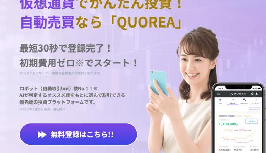 クオレア仮想通貨BOT売買運用実積まとめ・QUOREA