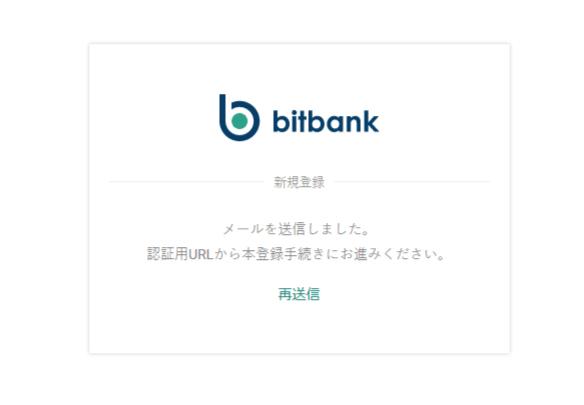 国内の仮想通貨取引所┃ビットバンク(bitbank)の口座開設・入出金方法