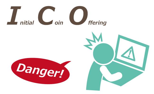 仮想通貨ICOは危険も伴うことを認識しよう