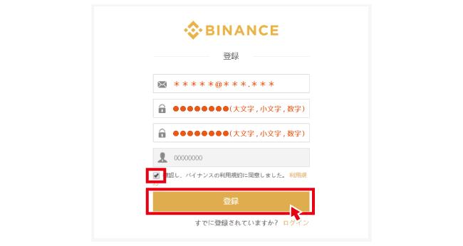 【海外】仮想通貨取引所┃BINANCE(バイナンス)登録・口座開設方法