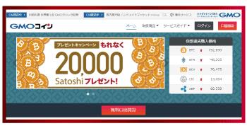 国内の仮想通貨取引所┃GMOコインの詳細情報