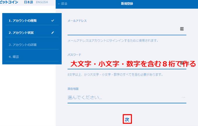 みんなのbitcoin登録方法