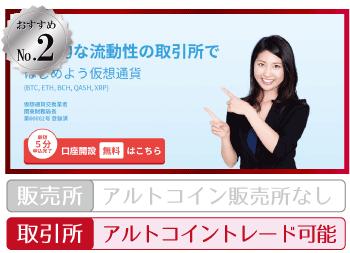 国内の仮想通貨取引所┃QUOINEX ~コインエクスチェンジ~の詳細情報