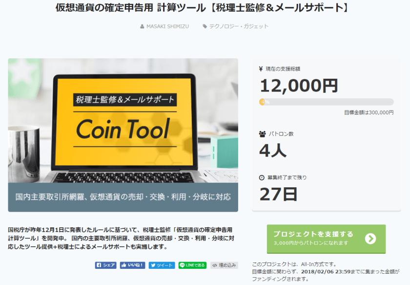 仮想通貨の確定申告用計算ツール「Coin Tool」2月8日リリース