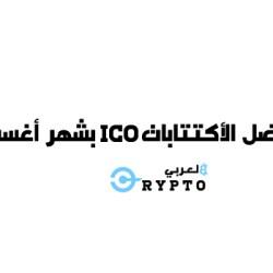 أهم 8 اكتتابات ICO فى شهر أغسطس لعام 2018 .. فرص رائعة