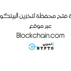 كيفية فتح محفظة بيتكوين علي موقع Blockchain.com ( قديما Blockchain.info )