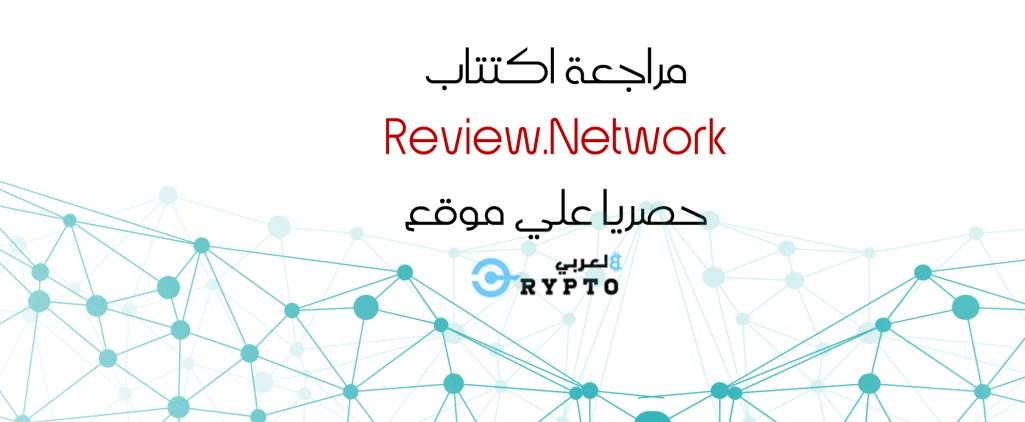 اكتتابات أغسطس .. Review.Network .. منصة المراجعات و الأراء