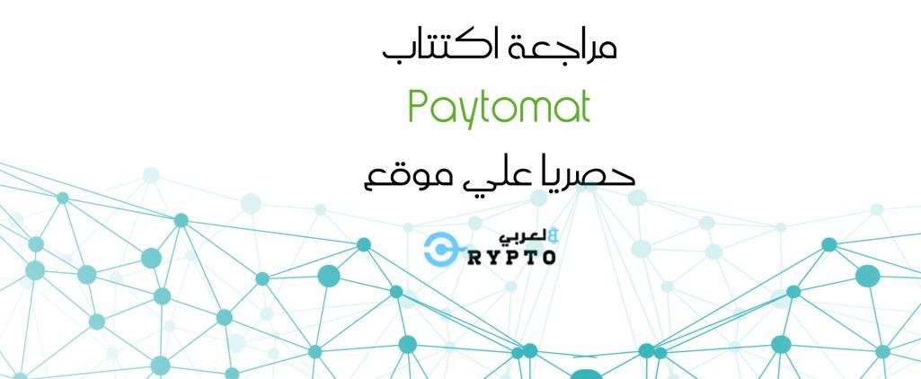 اكتتابات أغسطس .. Paytomat .. نظام معالجة المدفوعات