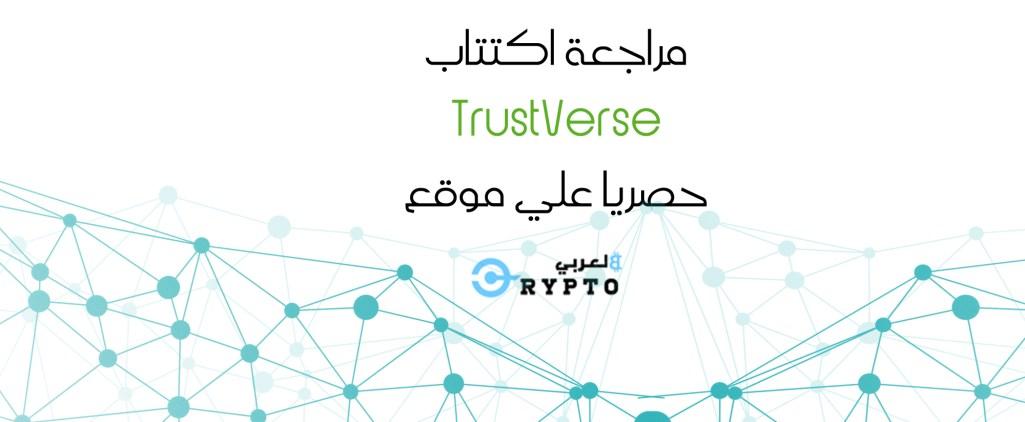 اكتتابات أغسطس .. TrustVerse .. منصة إدارة الثروات