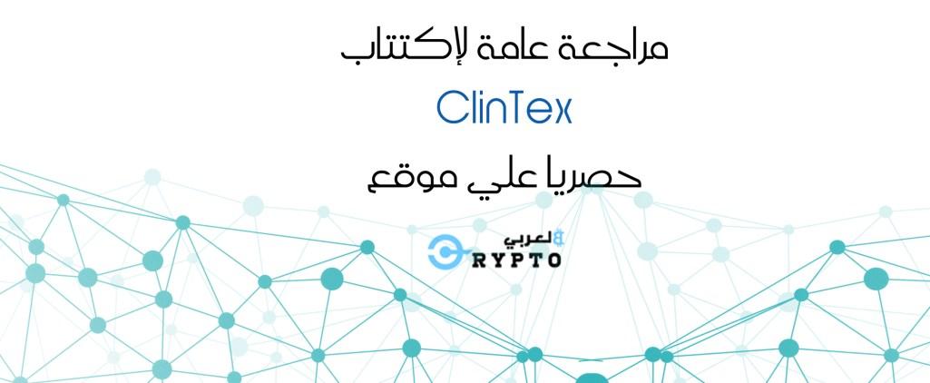 مراجعة عامة لإكتتاب ClinTex...ومعلومات عن العرض الأولي