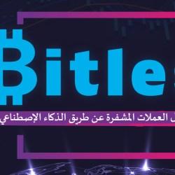 مراجعة منصة BITLES .. خلق منصة متكاملة لعشاق العملات الرقمية