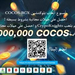تعرف علي كيفية المشاركة التوزيع المجاني لـ1,000,000 رمز COCOS