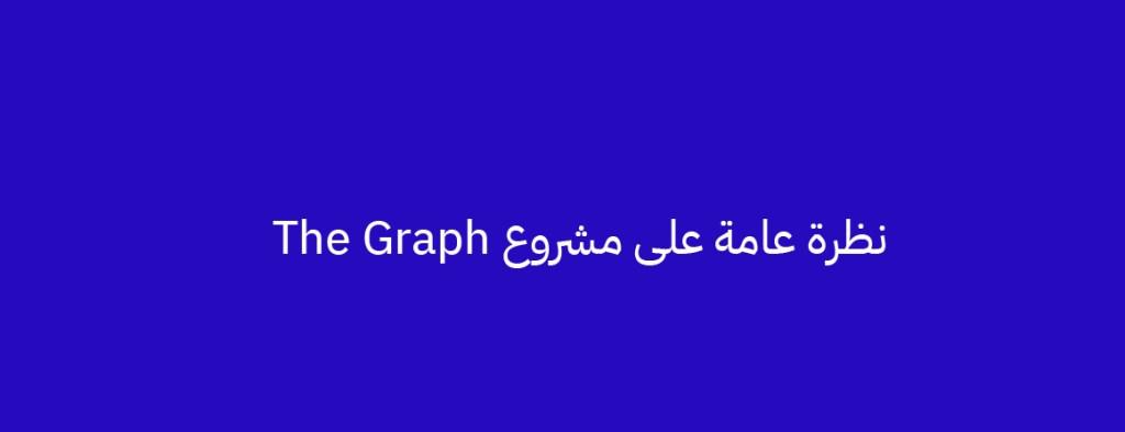نظرة عامة على مشروع The Graph