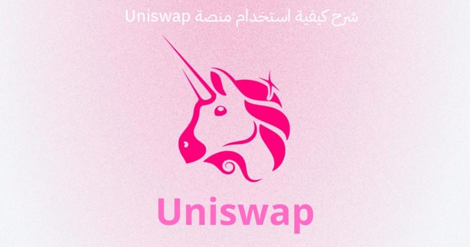 شرح منصة Uniswap .. والتحذير من إمكانية خسارة الأموال عن طريقها!