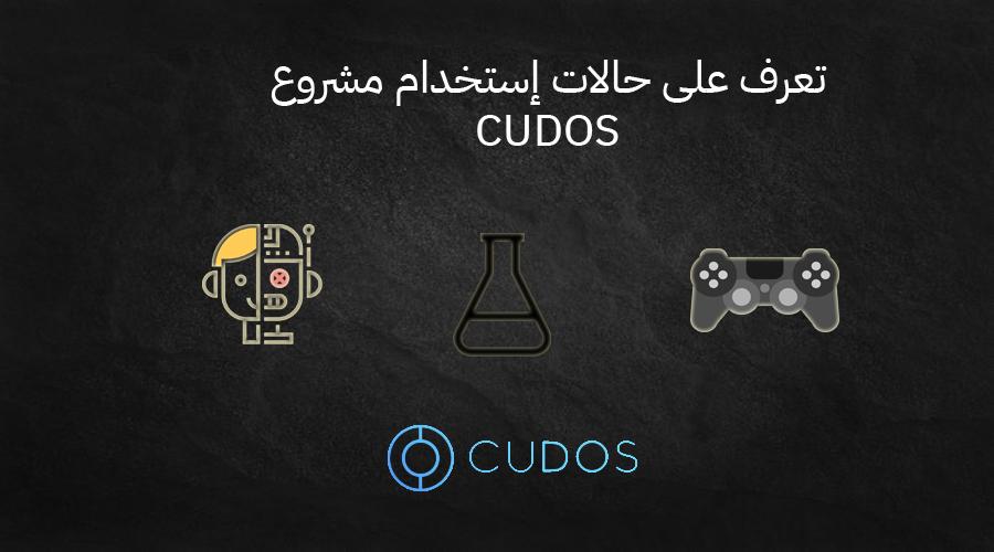 تعرف على حالات إستخدام مشروع CUDOS