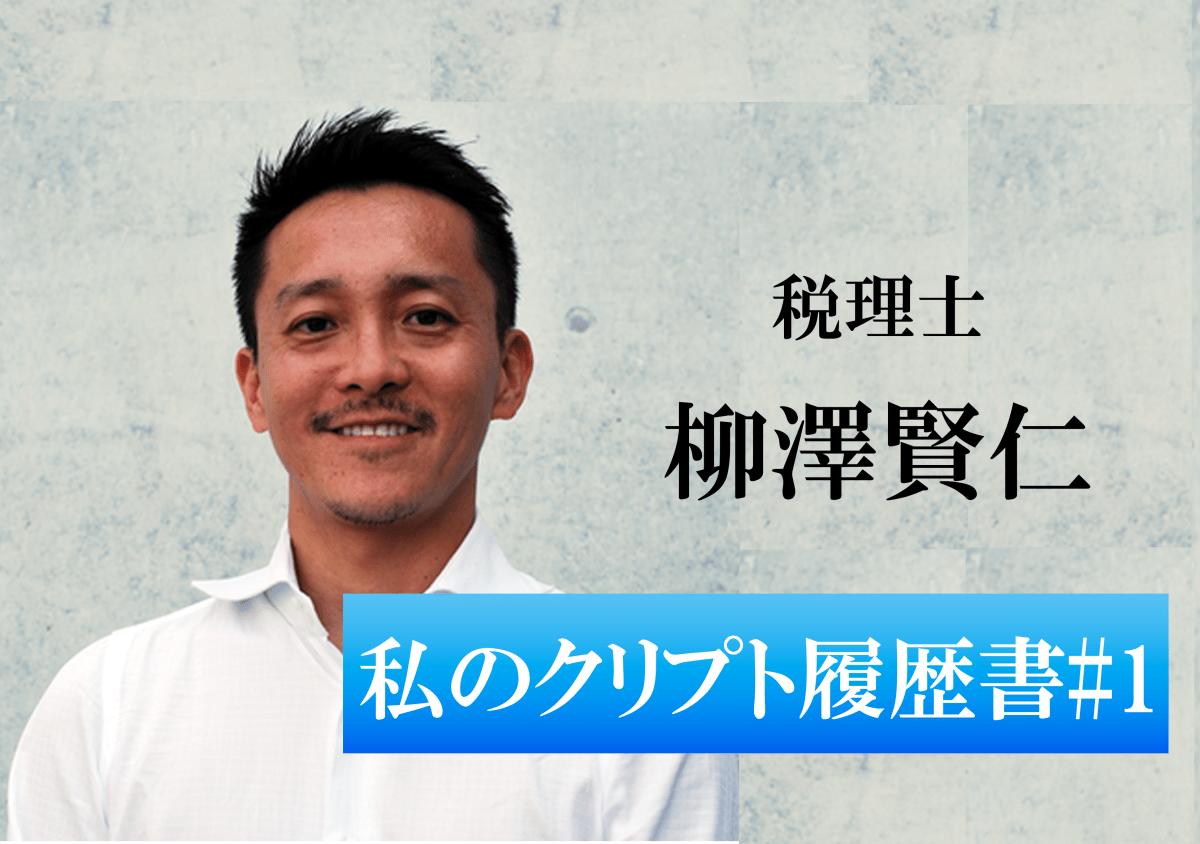【私のクリプト履歴書#1】税理士 柳澤賢仁