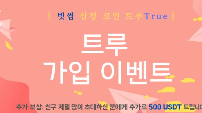 TrueChain Airdrop TRUE Token - Receive 6 TRUE Tokens Free - Earn Up To $500 For Referrals