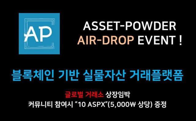 Assetpowder Airdrop - Get $4.5 Of ASPX Tokens Free