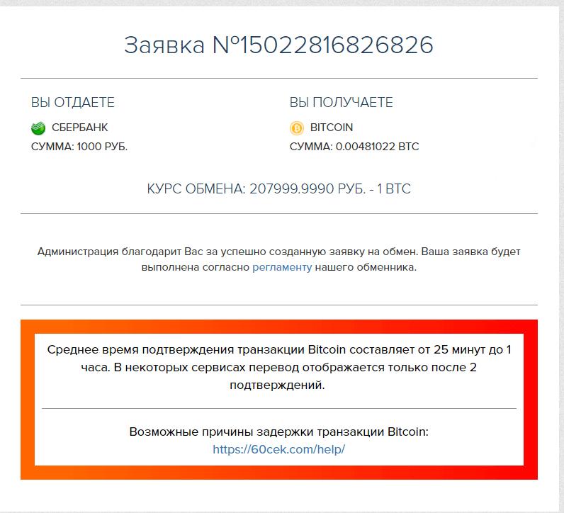 BTC hogy IDR - Bitcoin to Indonéz rúpia valutaváltó