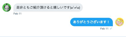 にちりんトークンDM