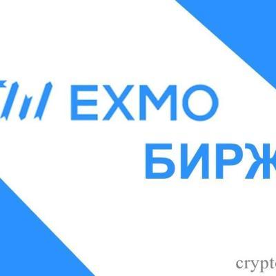 Заключительный раунд IEO токена EXM
