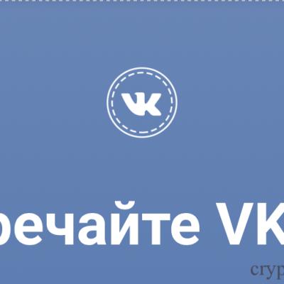 VK Coin. ВКонтакте думает о собственной криптовалюте