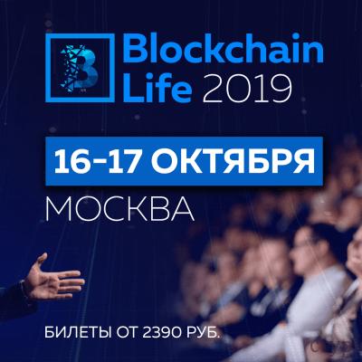 16-17 октября форум Blockchain Life в Москве собирает 6000 участников