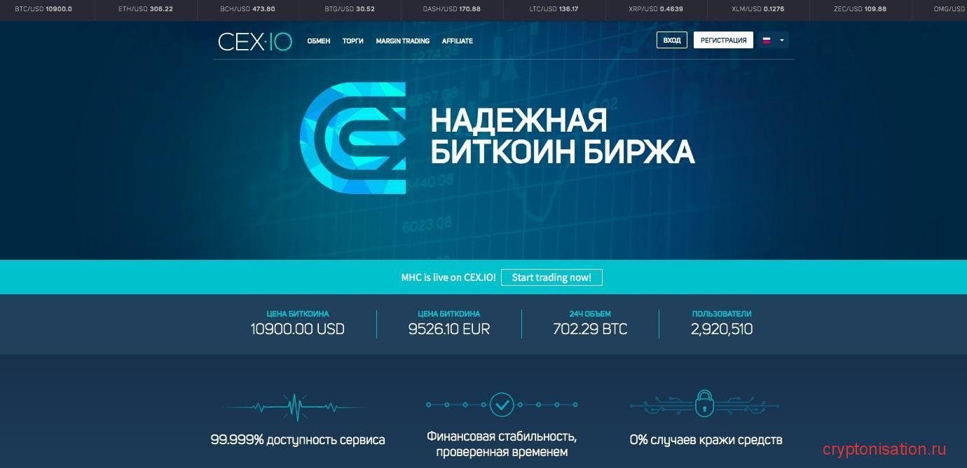 più grandi scambi di crittocurrency)
