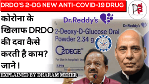 """Read more about the article DRDO's Anti-Covid-19 Drug 2-DG Launched<span class=""""wtr-time-wrap after-title""""><span class=""""wtr-time-number"""">3</span> min read</span>"""