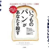 パンって美味しいけど