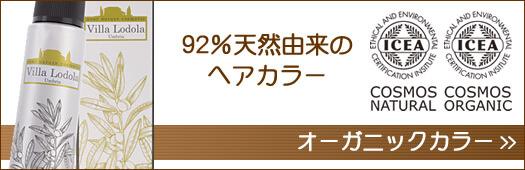 92%天然由来のオーガニックカラー