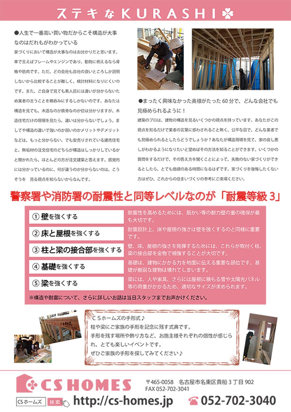 中村区O様邸_構造見学会案内12-2