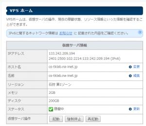 sakura_vps_2014-04-10