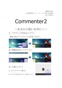 村松詳太_オープンキャンパス解説用看板