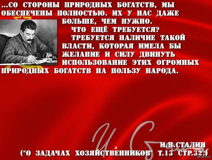 Цитата Сталина о природных богатствах России и СССР