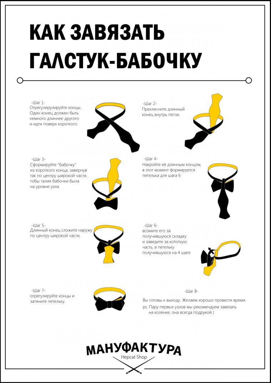 Как завязать галстук-бабочку самовяз &8212 простой узел за 6 шагов, фото № 1