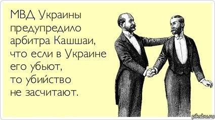 Демотиваторы - Украинский футбол