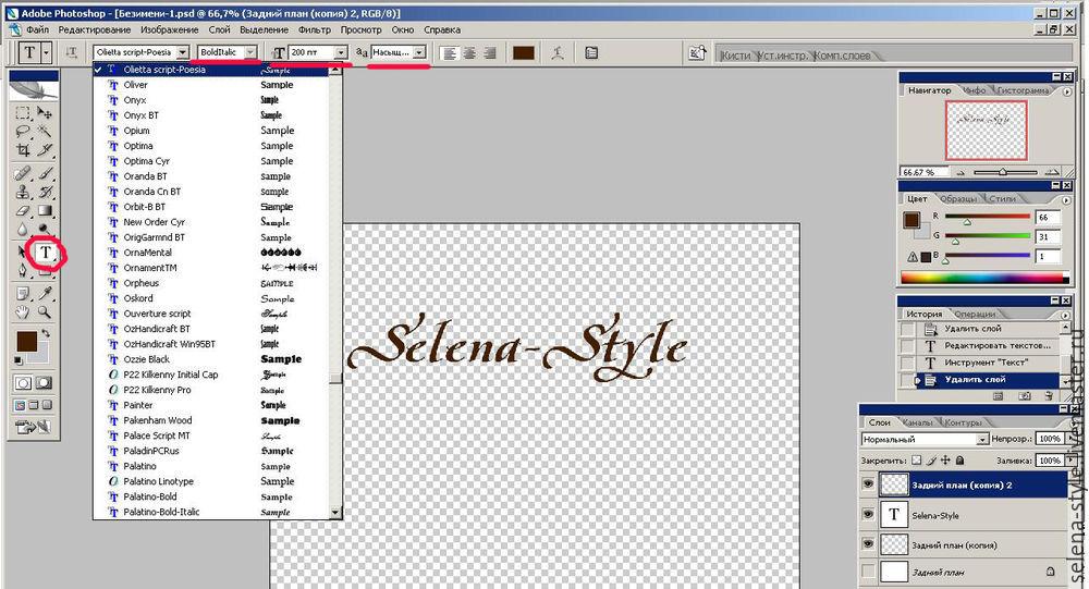 HotoShop көмегімен фотосуретке логотипті қалай жылдам қолдану керек, 1-сурет нөмірі